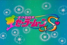 Bishoujo Senshi Sailor Moon S Episode Guide Logo