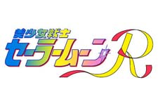 Bishoujo Senshi Sailor Moon R Episode Guide Logo