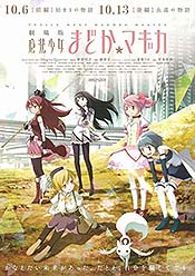 Gekij�-ban Mahou Shojo Madoka Magica Zenpen: Hajimari no Monogatari (Puella Magi Madoka Magica the Movie Part I: The Beginning Story) Cartoon Pictures
