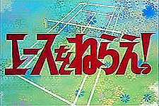 Ace Wo Nerae! Episode Guide Logo