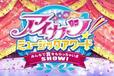 Aikatsu! Music Award: Minna de Shō o Moraima SHOW! Cartoon Picture
