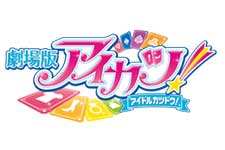 Gekij�ban Aikatsu! (Aikatsu! The Movie) Cartoon Picture
