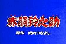 Akado Suzunosuke  Logo