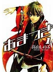 Inugami To Himegami (Dog God And The Sacred Princess) Pictures Of Cartoon Characters