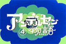 Andersen Monogatari Episode Guide Logo