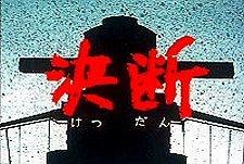 Animentari Ketsudan  Logo