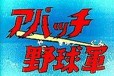 Apache Yaky�-gun