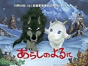 Arashi No Yoru Ni (Stormy Night) Cartoon Picture