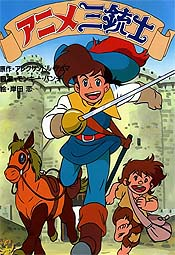 Tekkamen o Oue - D'Artagnan Monogatari Yori (After the Man in the Iron Mask! From the Tale of D'Artagnan) Picture Of Cartoon