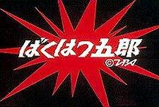 Bakuhatsu Gor�  Logo