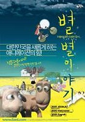 Byeol-Byeol Iyagi (If You Were Me: Anima Vision) The Cartoon Pictures