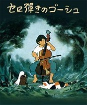 Cello Hiki No G�rsch (Gauche The Cellist) Picture Of Cartoon