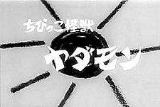 Chibikko Kaij� Yadamon  Logo