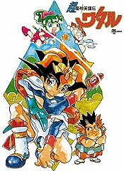 Biribiri Otoko No Bachibachi K�geki (Lightning Man's Lightning Attack!) The Cartoon Pictures