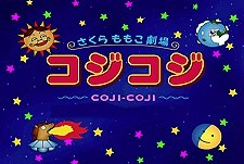 Coji - Coji Episode Guide Logo