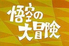 Gok� No Daib�ken