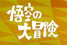 Gok� No Daib�ken  Logo