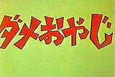 Dame Oyaji  Logo