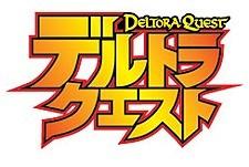 Derutora Kuesuto Episode Guide Logo