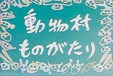 D�butsu Mura Monogatari  Logo