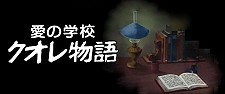 Ai No Gakko Cuore Monogatari Episode Guide Logo