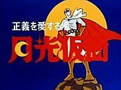 Seigi Wo Aisuru Mono Gekk� Kamen (Series) Cartoon Picture