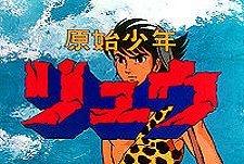 Genshi Sh�nen Ry� Episode Guide Logo