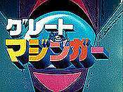 Great Mazinger (Series) Unknown Tag: 'pic_title'