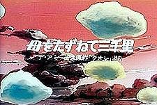 Haha Wo Tazunete Sanzen Ri Episode Guide Logo