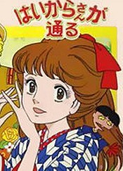 Asakusa Opera Slapstick Pictures In Cartoon