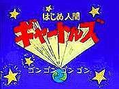 Hajime Ningen Gyat�ruzu (Series) Picture Into Cartoon