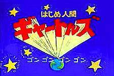 Hajime Ningen Gyat�ruzu  Logo