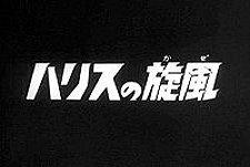 Harisu No Kaze  Logo