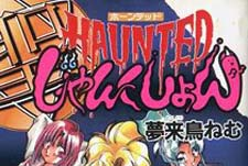Haunted Junction Episode Guide Logo