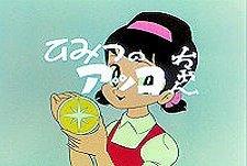 Himitsu No Akko-chan  Logo