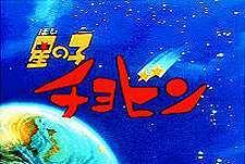 Hoshi no Ko Chobin  Logo