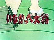 Kyatto Kuuchuu Sankai Ten Da Su (Triple Jump Of The Cat) The Cartoon Pictures