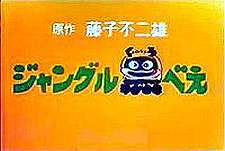 Jungle Kurobe  Logo