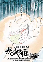 Kaguya Hime no Monogatari (The Tale of the Bamboo Cutter) Cartoon Picture
