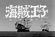 Kaizoku �ji  Logo