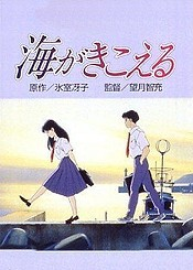Umi Ga Kikoeru (Ocean Waves) Pictures To Cartoon