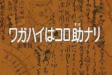 Kiteretsu Daihyakka Episode Guide Logo