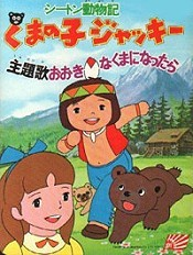 Tsuyoi Okaasan (Strong Mother) Cartoon Character Picture