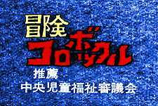 B�ken Korobokkuru Episode Guide Logo