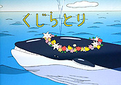 Kujiratori (Whale Hunt) Cartoon Pictures