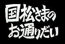Kunimatsu-sama No Ot�ridai  Logo
