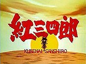 Kurenai Sanshir� (Series) Cartoon Pictures