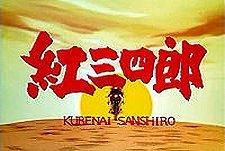 Kurenai Sanshiro  Logo
