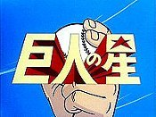 Kyojin No Hoshi (Series) Free Cartoon Pictures