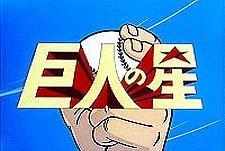 Kyojin no Hoshi  Logo